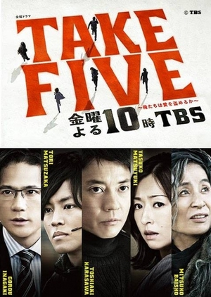 Take Five ~ Oretachi wa Ai wo Nusumeru ka 2013 (Japan)