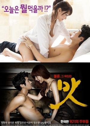 Taste 2014 (South Korea)