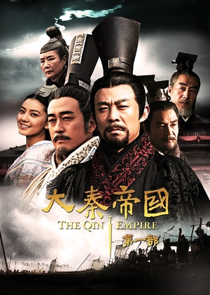 The Qin Empire 2009 (China)