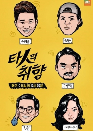The Taste of Others 2015 (South Korea)