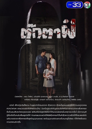 Tukta Phee 2019 (Thailand)
