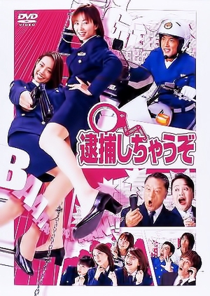 You're Under Arrest 2002 (Japan)