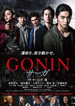 Gonin Saga 2015 (Japan)