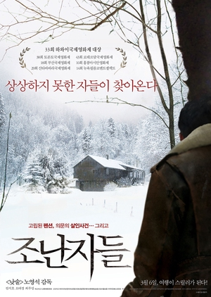 Intruders 2013 (South Korea)