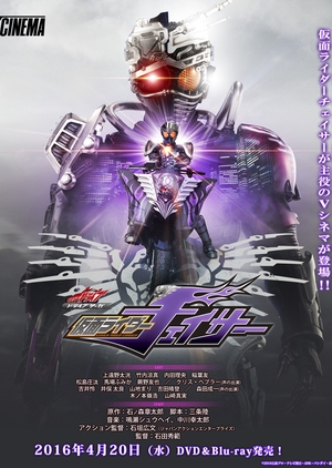 Kamen Rider Drive Saga: Kamen Rider Chaser 2016 (Japan)