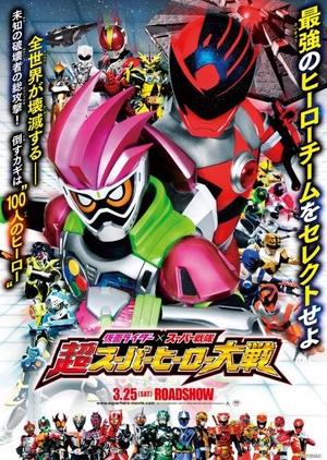 Kamen Rider x Super Sentai: Chou Super Hero Taisen 2017 (Japan)