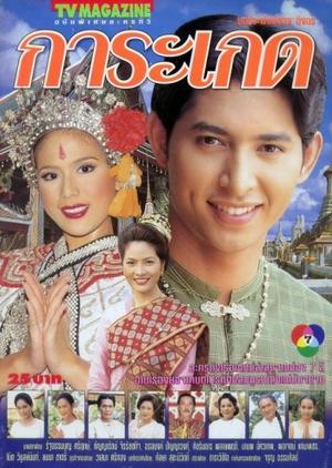 Karakade 1997 (Thailand)