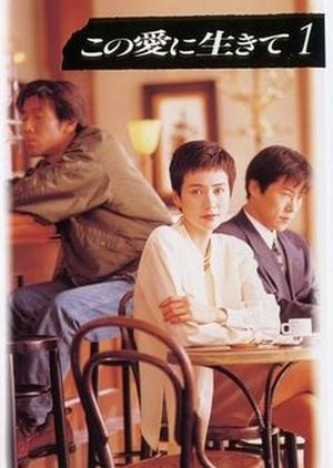 Kono Ai Ni Ikite 1994 (Japan)