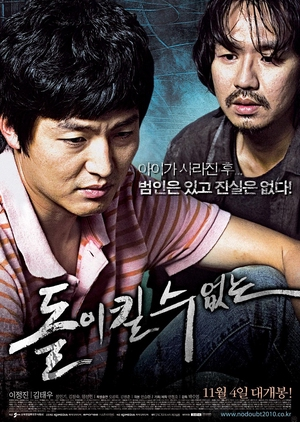 No Doubt 2010 (South Korea)