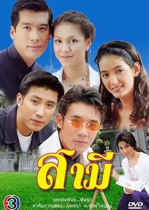 Samee 1999 (Thailand)