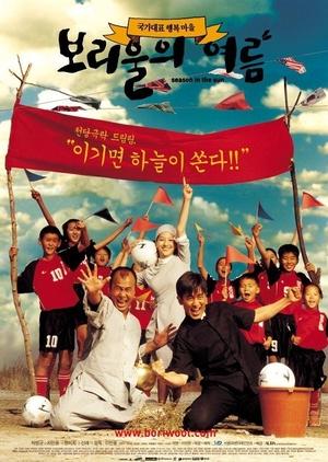 Season in the Sun 2003 (South Korea)