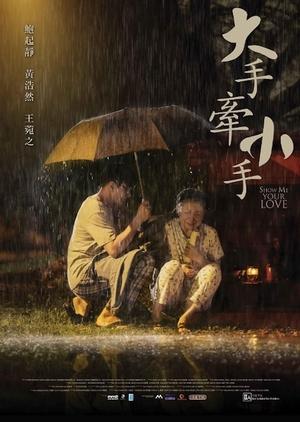 Show Me Your Love 2016 (Hong Kong)