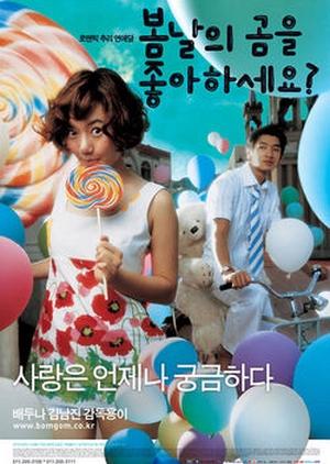 Spring Bears Love 2003 (South Korea)