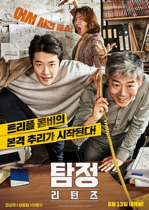 The Accidental Detective 2: In Action 2018 (South Korea)