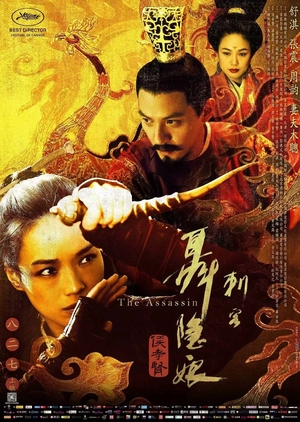 The Assassin 2015 (Taiwan)