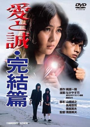 The Legend of Love & Sincerity: Conclusion 1976 (Japan)
