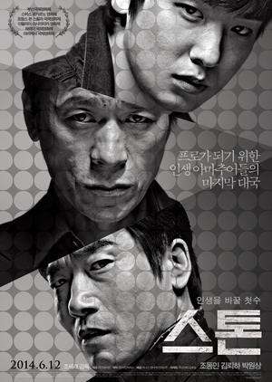 The Stone 2014 (South Korea)