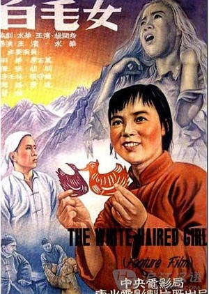 The White Haired Girl 1950 (China)