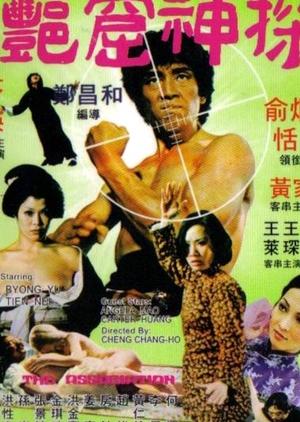 Yan Ku Shen Tan 1974 (Hong Kong)