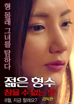 Young Sister-in-law: Unbearable Taste - Director's Cut 2017 (South Korea)