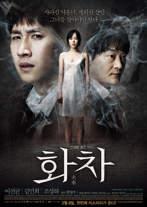 Helpless 2012 (South Korea)