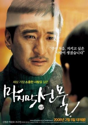 His Last Gift 2008 (South Korea)