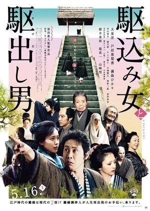 Kakekomi 2015 (Japan)
