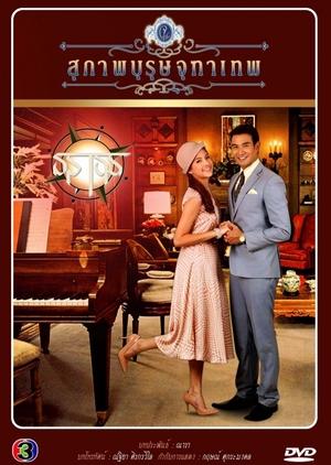 Khun Chai Taratorn 2013 (Thailand)