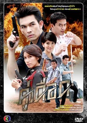 Koo Duerd 2010 (Thailand)