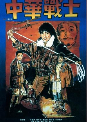 Magnificent Warriors 1987 (Hong Kong)