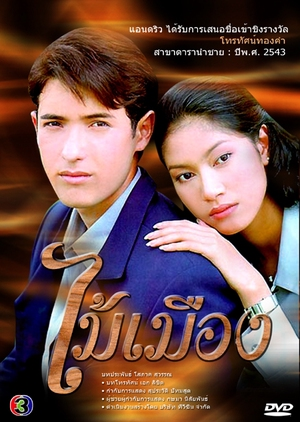 Mai Muang 2000 (Thailand)