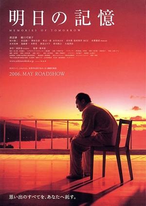 Memories Of Tomorrow 2006 (Japan)