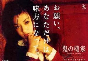 Oni no Sumika 1999 (Japan)
