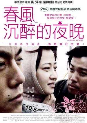 Spring Fever 2009 (China)