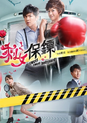 Sweet Sweet Bodyguard 2012 (Taiwan)