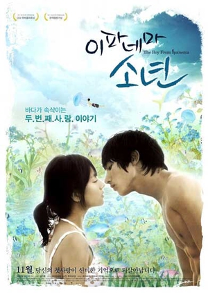 The Boy From Ipanema 2010 (South Korea)