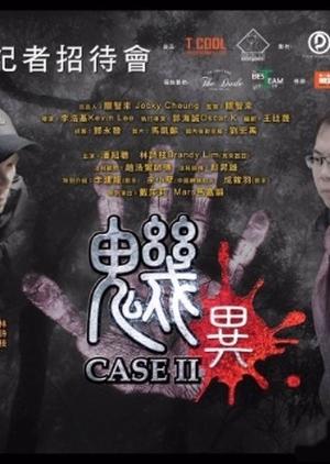The Cases II 2016 (Hong Kong)