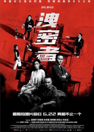 The Leakers 2018 (Hong Kong)