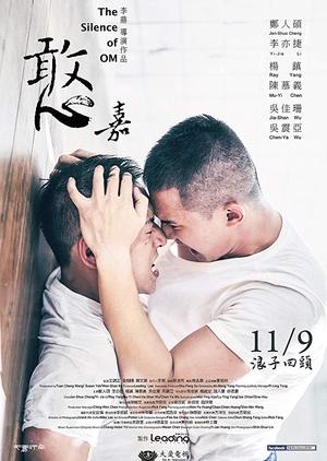 The Silence of Om 2018 (Taiwan)