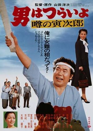 Tora-san 22: Talk of the Town Tora-san 1978 (Japan)