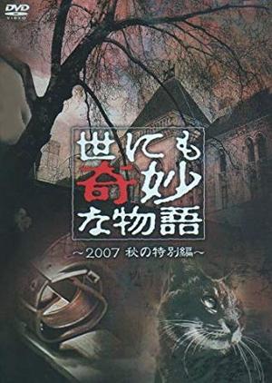 Yonimo Kimyona Monogatari 2007 Autumn Special 2007 (Japan)