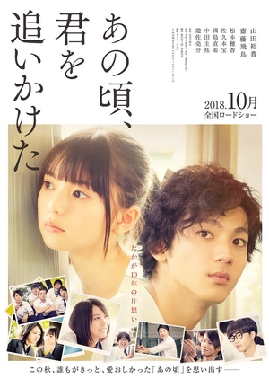 You Are the Apple of My Eye 2018 (Japan)
