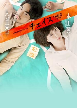 Chase Season 2 2018 (Japan)