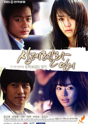 Cinderella's Sister 2010 (South Korea)