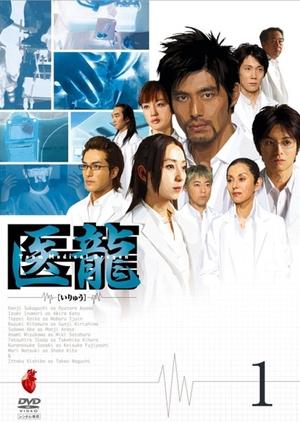 Iryu Team Medical Dragon 2006 (Japan)