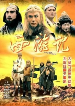 Journey to the West 1996 (Hong Kong)