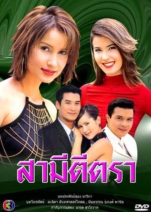 Samee Teetra 2001 (Thailand)