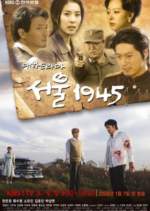 Seoul 1945 2006 (South Korea)
