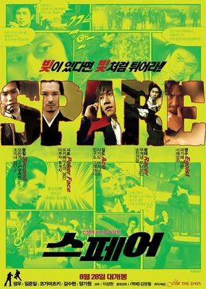 Spare 2008 (South Korea)