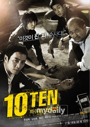 Special Affairs Team TEN 2011 (South Korea)